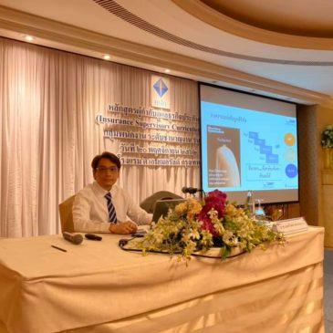 บรรยาย Cyber Insurance ให้กับทาง สำนักงานคณะกรรมการกำกับและส่งเสริมการประกอบธุรกิจประกันภัย (คปภ.)