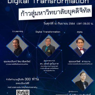 บรรยายในงาน Digital Transformation สมาคมคอมพิวเตอร์แห่งประเทศไทยในพระบรมราชูปถัมภ์